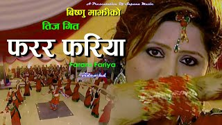फरर  फरिया | Bishnu Majhi Teej Song | Official Ft: deepa Shree Niraula
