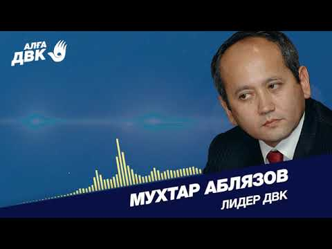 Мухтар Аблязов о первом дне акции ДВК на Наурыз