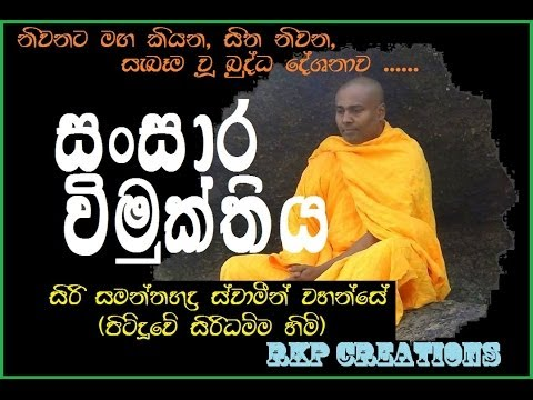 Pitiduwe - Sansara Vimukthiya - සංසාර විමුක්තිය Budu Bana - Siri Samanthabaddra Thero - Pitiduwe Siridhamma Himi සිරි සමන්තභද්ර ස්වාමින්වහන්සේ (පිටිදූවේ...