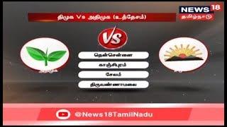 எட்டுத்திக்கும் இன்று செய்திகள் | News 18 Tamilnadu | 15.03.2019