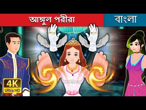 আঙ্গুল পরীরা   The Finger Fairies Story   Bengali Fairy Tales