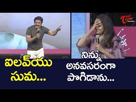 Brahmaji & Suma Hilarious Fun at Bheeshma Pre Release Event | Nithiin | Rashmika | TeluguOne Cinema