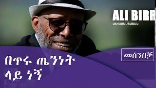 ድምፃዊ አሊ ቢራ( ali bira ) በመሰንበቻ ፕሮግራም Fm Addise 97.1 ያደረገዉ ቆይታ