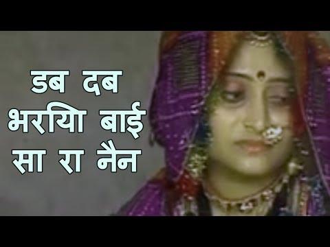 डब दब भरिया बाई सा रा नैन | Beejal Khan | Rajasthani Folk Music | Hit Rajasthani Songs:  Album : Likhiyo Legyo LekhSong : Dab Dab Bahrya Koyal BaiSinger : Beejal Khan MeharMusic : Gandhi BrothersDirector : Chotulal PrajapatProducer : D.P.DhakaWriter : Rotu Dada