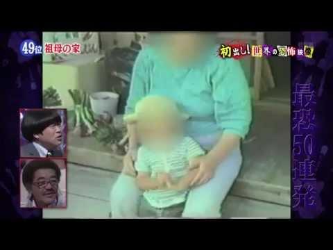 Carta Video Hantu Yang Berjaya Dirakam Di Jepun