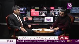 برنامج حوار وآراء يستضيف برهان مشاقي