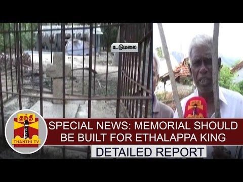 Special-News-Memorial-Should-be-built-for-Ethalappa-King-who-hanged-British-Thanthi-TV