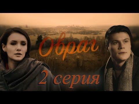 Овраг  - 2 серия (2019) HD