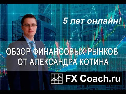 Форекс, ФОРТС и криптовалюты 18.01.2018
