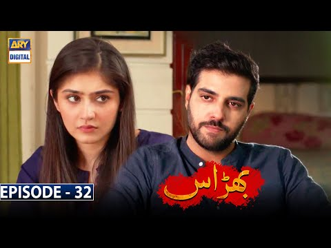 Bharaas Episode 32 [Subtitle Eng] - 3rd December 2020 - ARY Digital Drama