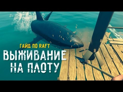 Гайд по RAFT - Выживание на плоту
