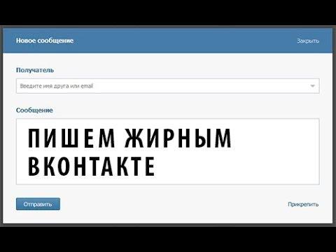 Как в контакте сделать текст жирным в сообщении