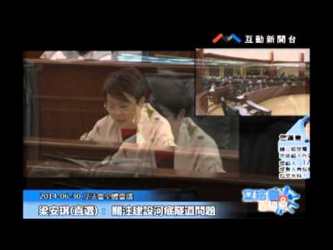 梁安琪立法會議程前發言 20140630