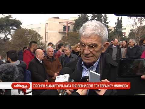 Σιωπηλή διαμαρτυρία κατά της βεβήλωσης του εβραικού μνημείου του ΑΠΘ | 28/01/2019 | ΕΡΤ