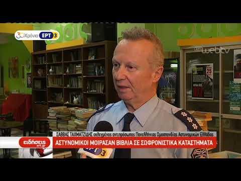 Αστυνομικοί μοίρασαν βιβλία σε σωφρονιστικά καταστήματα | 14/12/2018 | ΕΡΤ