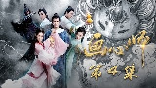 General Chinese Series - (Soul Stitcher) - Seeking for the Refuge - Eng Sub