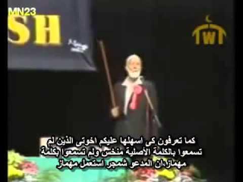 الشيخ احمد ديدات الأختيار بين المسيحية و الإسلام - The Choice