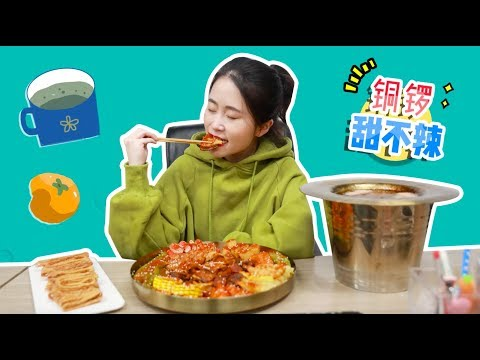 E85 How to Make Chengdu Tempura with a Chinese Musical Instrument  Ms Yeah