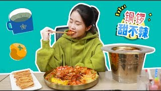 Video E85 How to Make Chengdu Tempura with a Chinese Musical Instrument | Ms Yeah MP3, 3GP, MP4, WEBM, AVI, FLV Maret 2019