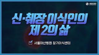 신장/췌장이식인의 제2의 삶 미리보기