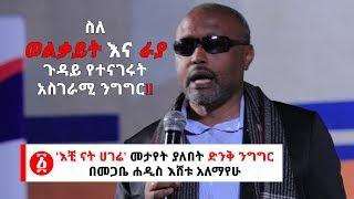 Video Ethiopia: መጋቢ ሐዲስ እሸቱ አለማየሁ ስለ ወልቃይት እና ራያ ጉዳይ የተናገሩት አስገራሚ ንግግር!! MP3, 3GP, MP4, WEBM, AVI, FLV Maret 2019