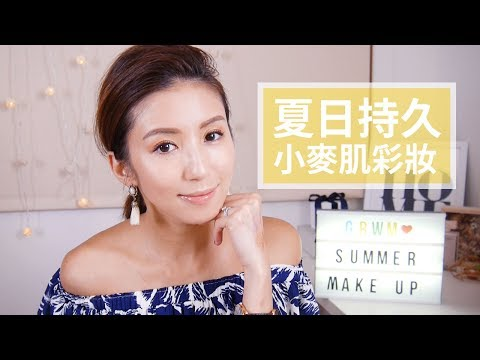 夏日持久小麥肌彩妝 Long-Lasting Summer Make Up Tutorial