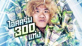 แข่งกินไอติม 300 แท่ง ในน้ำอุณหภูมิ 0 องศา!!!