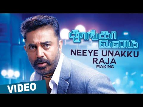 Neeye Unakku Raja Official Making Video | Thoongaavanam | Kamal Haasan | Trisha | Ghibran