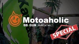 รีบดูก่อนใคร! BB GUN CONTEST@สนามธนบุรีBBGUN มาแล้ว ... Presented by MOTOAHOLIC !!!