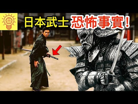 古代日本武士的恐怖事實!殺人竟為了試刀? 觀看次數:140,282次