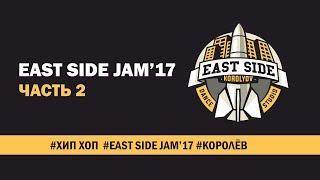 EAST SIDE JAM'17 | Хип-хоп