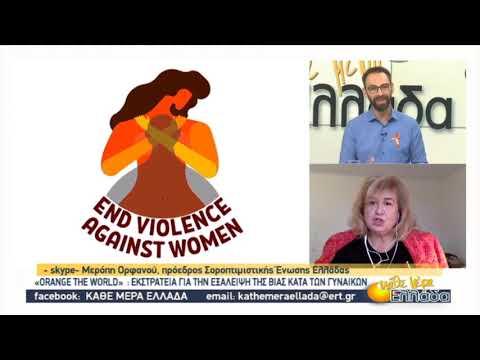 25η Νοεμβρίου: Παγκόσμια Ημέρα Εξάλλειψη της βίας κατά των Γυναικών | 25/11/2020 | ΕΡΤ