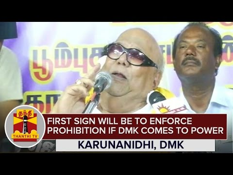 First-sign-will-be-to-Enforce-Prohibition-if-DMK-comes-to-Power--Karunanidhi--Thanthi-TV