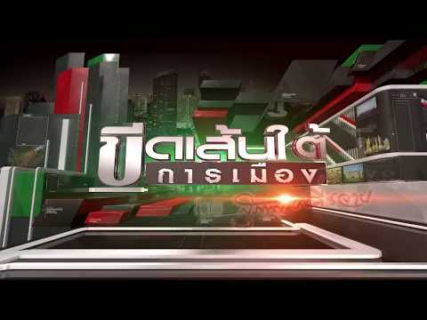 จับตายื่นตีความ กม.ลูก ส.ส. : ขีดเส้นใต้เมืองไทย | 31-03-61 | ไทยรัฐนิวส์โชว์