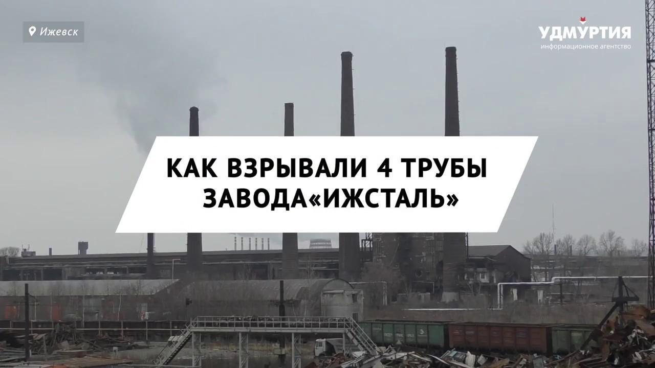 Как взорвали 4 трубы завода «Ижсталь»