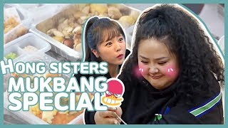 Video Hong Sisters (Jin Young & Sun Young) Mukbang Special 👭 My Little Old Boy MP3, 3GP, MP4, WEBM, AVI, FLV Agustus 2019