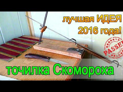 Точилка Скомороха - или как я точил нож в бритву!