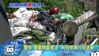 三峽民眾在網路上痛批,說自己的父親半夜在路上「撿回收」,竟然被員警上銬帶回派出所,讓他們質疑員警是否執法過當,但記者實際直擊「回收廠」,才發現現場真的很誇張,回收的物品不是普通的居家垃圾,而是成堆的廢電線還有廢棄車輛,六公噸的廢棄物,堆放超過1年之久,才會引起環保局的注意,通報員警到場抓人。中天新聞24小時直播:https://youtu.be/wUPPkSANpyo►►►點下方一次看個夠◄◄◄中天綜藝不漏接:http://bepo.ctitv.com.tw/tvshows/中天追劇必點:http://bepo.ctitv.com.tw/39drama/中天節目挖真相:http://bepo.ctitv.com.tw/ctinews42/►►►歡迎訂閱【中天電視】YouTube頻道家族◄◄◄中天電視:https://www.youtube.com/channel/UC5l1Yto5oOIgRXlI4p4VKbw中天新聞CH52:https://www.youtube.com/channel/UCpu3bemTQwAU8PqM4kJdoEQ新聞深喉嚨:https://www.youtube.com/channel/UCdp5pYDJCpl5WFk3jFEjWHw新聞龍捲風:https://www.youtube.com/channel/UCMetIbaFeT7AzX1K_YOGEjA夜問打權:https://www.youtube.com/channel/UCQxU-N4tDAWy8utcPl97M9A大政治大爆卦:https://www.youtube.com/channel/UCCqASHJXWs5_Lst_jWp40dw文茜的世界周報:https://www.youtube.com/channel/UCiwt1aanVMoPYUt_CQYCPQg快點TV:https://www.youtube.com/channel/UCokOmKCQAugpV1t6lombFFA小明星大跟班:https://www.youtube.com/channel/UCCiV0FmfqgLRC9zYjj1Q4IA麻辣天后傳:https://www.youtube.com/user/MrPeiStar中天戲劇院:https://www.youtube.com/channel/UCSKidXchLNg_H96bGB-_aCA非常異世界:https://www.youtube.com/channel/UC_5iXjMizQ8gxzbEIV3TKCQ康熙好經典:https://www.youtube.com/user/Cti36➣ Visit CTI Television Official PagesGoTV:http://gotv.ctitv.com.tw/Homepage:http://www.ctitv.com.tw/CTI Official YouTube:https://www.youtube.com/channel/UC5l1Yto5oOIgRXlI4p4VKbwFacebook:https://zh-tw.facebook.com/ctitv.news