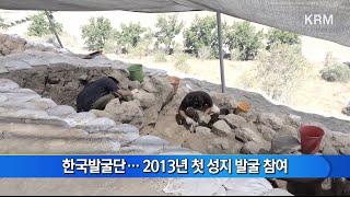 이스라엘 성지 발굴에 첫 발을 내딘 한국발굴단