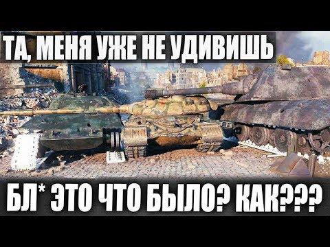 Я ВСЕ УЖЕ ВИДЕЛ В WОТ НЕ УДИВИШЬ БЛ* ЭТО КАК НЕ ВЕРЮ WОRLD ОF ТАNКS - DomaVideo.Ru