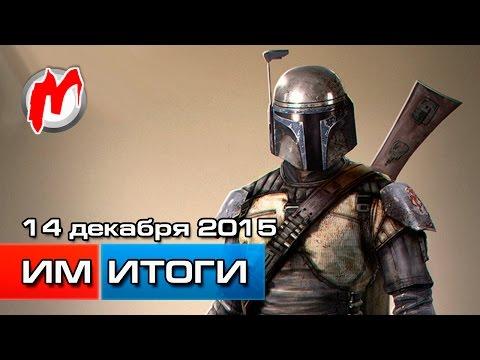 Игромания! Игровые новости, 14 декабря (BioShock 3, Star Wars 1313, System Shock 3)
