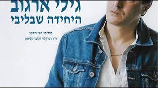 הזמר גילי ארגוב – בסינגל חדש - היחידה שבליבי