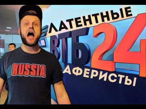 ЛАТЕНТНЫЕ АФЕРИСТЫ в ВТБ [ рефинансирование] - DomaVideo.Ru