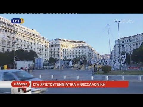 Την Πέμπτη στολίζεται η Θεσσαλονίκη | 27/11/2018 | ΕΡΤ