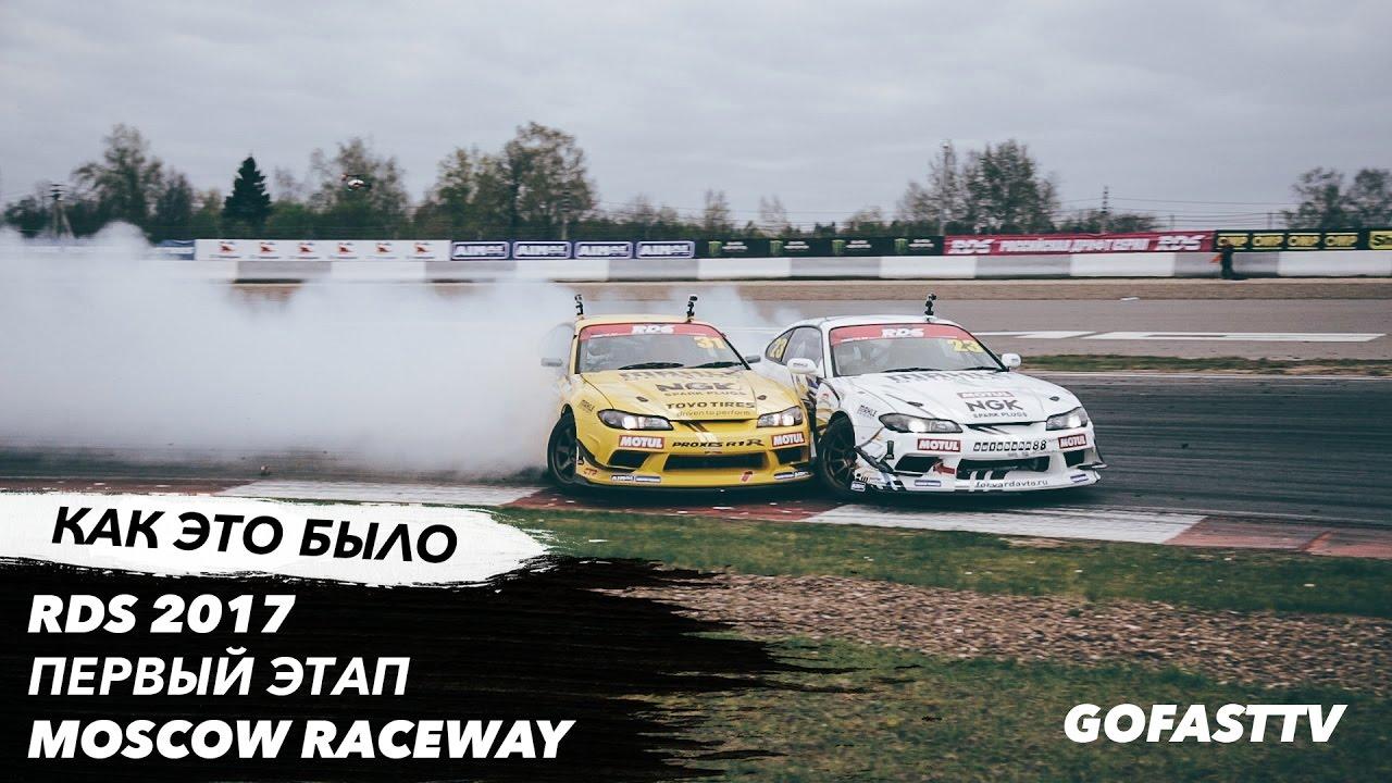 RDS 2017. ГОЧА, ЦАРЕГРАДЦЕВ, ШИКОВ. 1 ЭТАП РДС НА MOSCOW RACEWAY. КАК ЭТО БЫЛО! // Go Fast TV