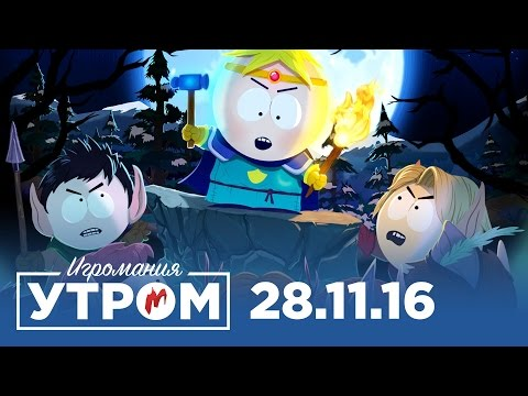Игромания Утром 28 ноября 2016 (The Last of Us 2, No Man's Sky, Final Fantasy XV, Fable 4)