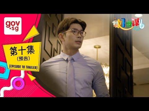 """《好世谋2》第十集预告– """"Ho Seh Bo 2"""" Episode 10 Trailer"""