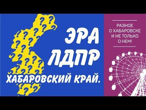 Хабаровск в эпоху ЛДПР. Чего ждать от туманного будущего