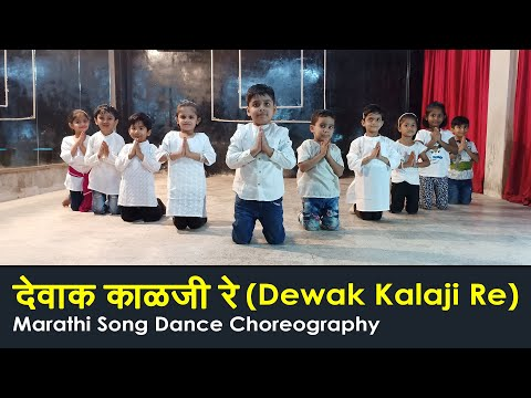देवाक काळजी रे | Dewak Kalaji Re Dance Choreography by Akshay | Mad About Dance Academy