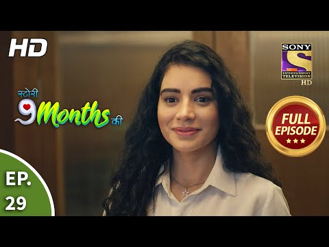 Story 9 Months Ki - Ep 29 - Full Episode - 7th January, 2021